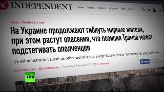 Москва или Киев? — на чьей стороне Трамп в украинском вопросе
