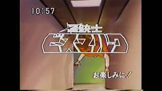 ゴッドマジンガー 最終回後の星銃士ビスマルク 番組宣伝 1984年9月23日 録画.