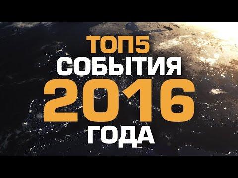 ТОП5 СОБЫТИЙ 2016 ГОДА