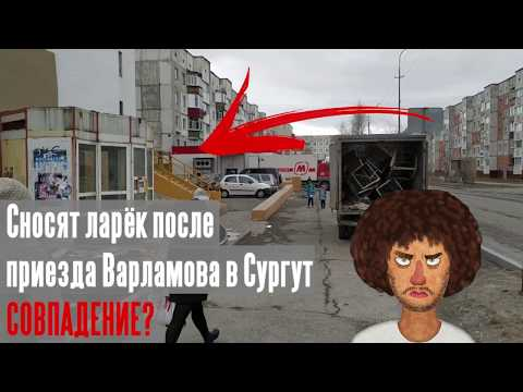 Сносят ларёк после приезда Варламова в Сургут. Совпадение?