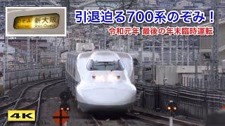 引退迫る700系のぞみ 令和元年 最後の年末臨時運転 2019.12.27【4K】