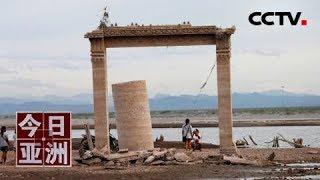 [今日亚洲] 速览 再现!水坝水位走低 泰被淹寺庙20年后重现 | CCTV中文国际