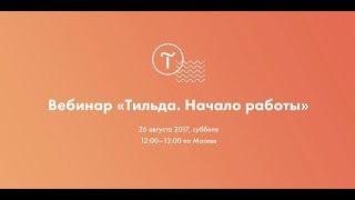 Вебинар «Тильда. Начало работы». 26.08.2017