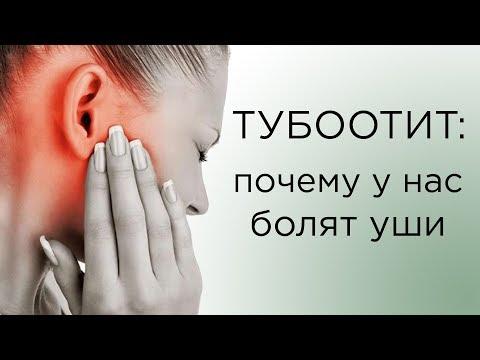 ТУБООТИТ (ЕВСТАХИИТ) - причины, осложнения и лечение