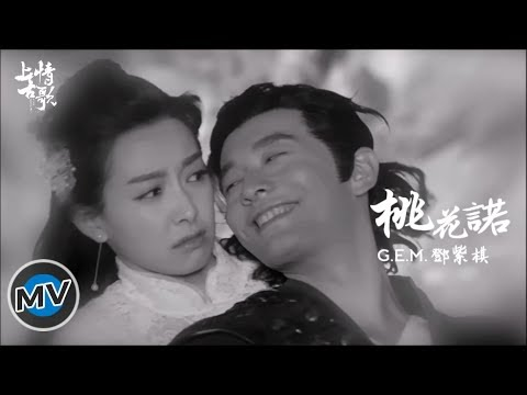 Mainland Chinese Drama 2017] A Lifetime of Love 上古情歌 - Mainland
