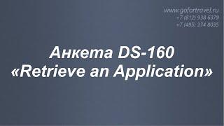 ⭐ Анкета DS-160: создание ново…