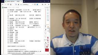 NHKから国民を守る党 自腹イレブン紹介 参院選の供託金300万円出した方々