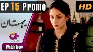 Bohtan - Episode 15 Promo | Aplus Dramas | Sanam Chaudry, Abid Ali, Arslan Faisal | Pakistani Drama