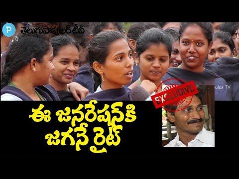 Jagan is Generation Hero says Pharm D Students at Telugu Popular TV Student Talk