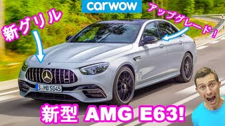 【新車情報Top10】新型メルセデス AMG E63 & E63S