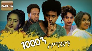New Eritrean Series movie 2019 1080 part 16/ 1000ን ሰማንያን 16 ክፋል