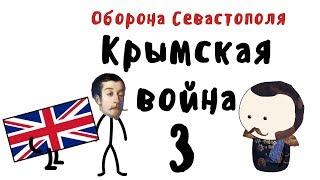 Оборона Севастополя на пальцах | Крымская война | Часть 3 | Мудреныч | OverSimplified пародия