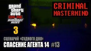 Ограбление Судный День - Акт 3 / Сценарий 'Судного Дня' - Спасение агента 14 (ГПМ 2) #13