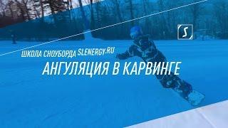Школа сноуборда. Урок 16 - Ангуляция в карвинге