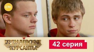 Кремлевские Курсанты 42