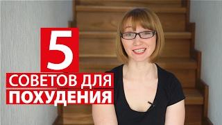5 ПОЛЕЗНЫХ ПРИВЫЧЕК ✔ КАК ПОХУДЕТЬ ✔ Светлана Бисярина