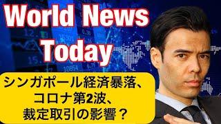 8/11 シンガポール経済急落、コロナ第2波、裁定取引の影響?