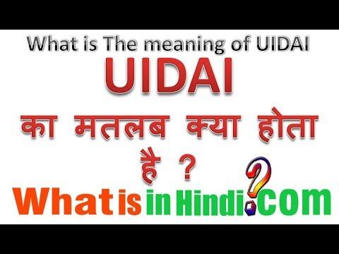 UIDAI का मतलब क्या होता है | What is the meaning of UIDAI in Hindi | UIDAI ka matlab kya hota hai