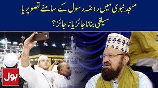 Hajj Aur Umrah Jane Wale Ko Masjid e Nabawi Main Selfie Aur Picture Banana Kesa?   Aalim Ke BOL