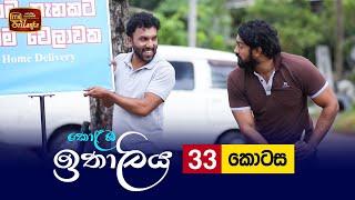 Kolamba Ithaliya | Episode 33 - (2021-07-26) | ITN