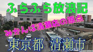 ふらふら放浪記(東京都清瀬市)