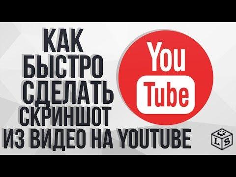 Как сделать принтскрин из видео
