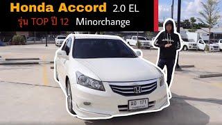 Honda Accord 2 0EL TOP 2012 minorchange รีวิวHonda Accord 2 0EL TOP 2012 minorchange