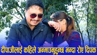 OK Masti Talk With Deepak & Deepa || दीपाजीलाई कहिले अन्माउनुहुन्छ भन्दा रोए दिपक