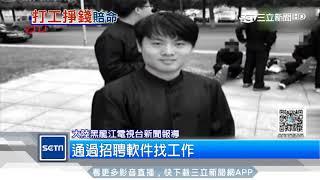 陸連三起大學生溺斃 全因誤入傳銷組織|三立新聞台