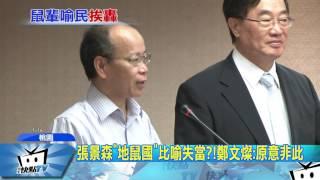 20170417中天新聞 雙北以外是「地鼠國」?! 張景森滿嘴歧視?