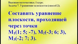 Задача 7. Уравнение плоскости (способ 2). Высшая математика.