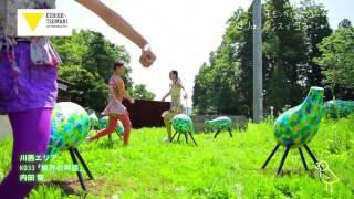 大地の芸術祭 越後妻有アートトリエンナーレ2015 参加作品 E031「つまり...