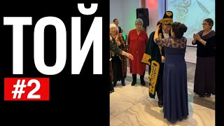 #2 #OmirGoi Тойский движ. Традиции казахов Казахстан