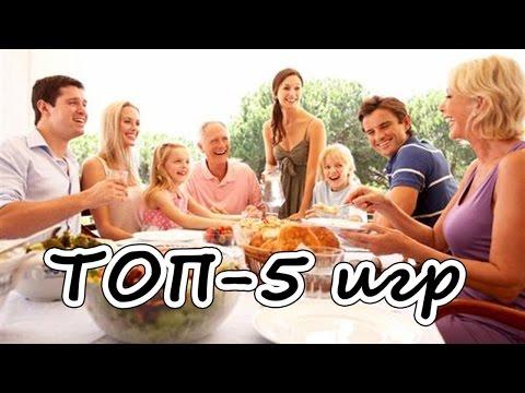 ТОП-5 веселых ИГР для компании за столом