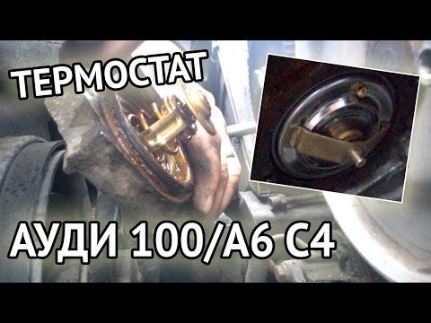 Замена термостата Ауди 100/А6 С4 без полного снятия ремня ГРМ - самый простой способ