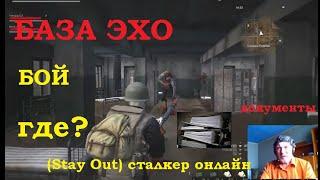 задание База Эхо-7 в игре (Stay Out) сталкер онлайн