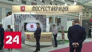 Реставраторы из разных стран привезли в Москву самые успешные проекты - Россия 24