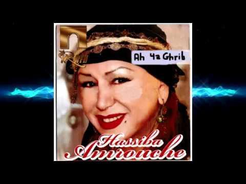 HASSIBA AMROUCHE 2017★Douar ★[Official Audio]