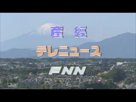 Tìm kiếm 産経テレニュースFNN O...