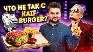ЧЕСТНЫЙ обзор Kaif Burger Моргенштерна / Как там НА САМОМ ДЕЛЕ? / Бургерная Кайф by Morgenshtern