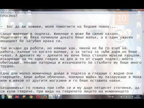 Bulgarian stories