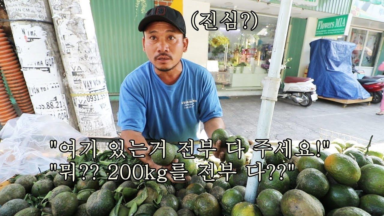(ENG SUB)베트남 길가에서 아저씨가 파시는 오렌지 전부 다 사서 퇴근시켜드리기! (ft. 보육원에 기부)