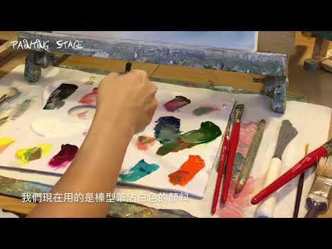 painting stage油畫教學 花束(下)