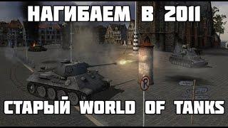 WORLD OF TANKS 2011 ГОДА! НОСТАЛЬГИЯ
