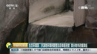 [中国财经报道]生态环境部:水源地环境问题整治总体超进度 部分地市迟缓滞后| CCTV财经