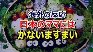 【海外の反応】「日本のママは凄い!」日本の芸術!お弁当に海外仰天~...