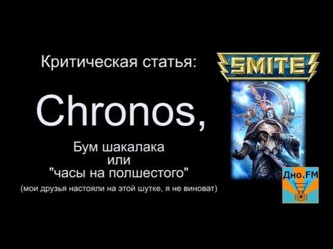 видео: Критическая статья №24: chronos, бум шакалака [smite/Смайт] [Гайд]