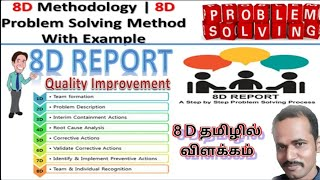 Baixar 8D (Discipline) in tamil explanation | Problem solving technique | LEARN WITH ME