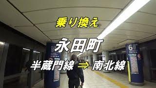 【乗り換え】東京メトロ 永田町駅 「半蔵門線ホーム」から「南北線ホーム」