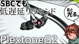 低遅延、サラウンド機能など、必要なスペックの揃ったBTゲーミングイヤホン!【Plextone G2】